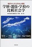 学歴・選抜・学校の比較社会学―教育からみる日本と韓国