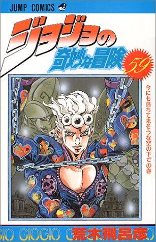 ジョジョの奇妙な冒険 59 (ジャンプコミックス)