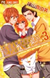 続! 美人坂女子高校 3 (Betsucomiフラワーコミックス)