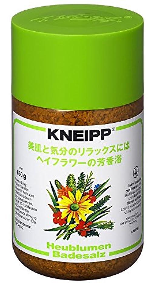 食用スパイラルベアリングクナイプ バスソルト ヘイフラワーの香り 850g