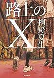 「路上のX」販売ページヘ