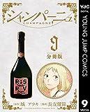 シャンパーニュ 分冊版 9 (ヤングジャンプコミックスDIGITAL)