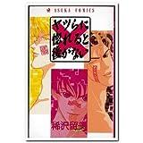 ヤツラ / 稀沢 留美 のシリーズ情報を見る