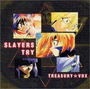 スレイヤーズTRY TREASURY☆VOX
