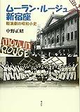 ムーラン・ルージュ新宿座—軽演劇の昭和小史