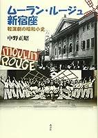 ムーラン・ルージュ新宿座―軽演劇の昭和小史