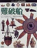 難破船 (ビジュアル博物館)