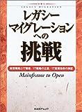 レガシーマイグレーションへの挑戦―Mainframe to open (日経BPムック)