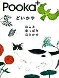 どいかや ねこと葉っぱと鳥とかぜ (POOKA+) 画像