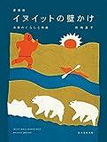 愛蔵版 イヌイットの壁かけ: 氷原のくらしと布絵 画像