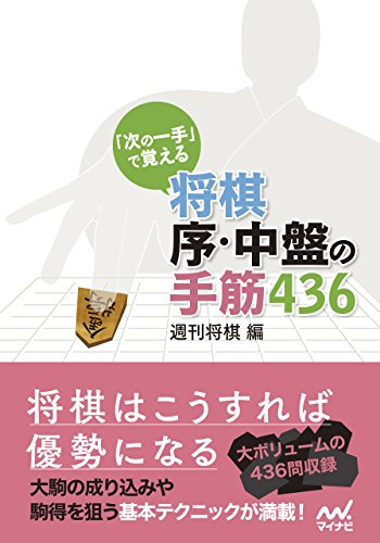 「次の一手」で覚える 将棋 序・中盤の手筋436 (マイナビ将棋文庫) -