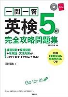 CD 赤チェックシート付 一問一答 英検5級 完全攻略問題集 (高橋書店の英検シリーズ)