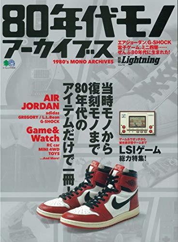 別冊ライトニング 80年代モノ アーカイブス (エイムック 別冊Lightning Vol.218)