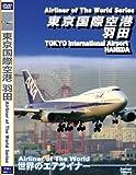 世界のエアライナー 東京国際空港 羽田2007 Vol.3 [DVD]