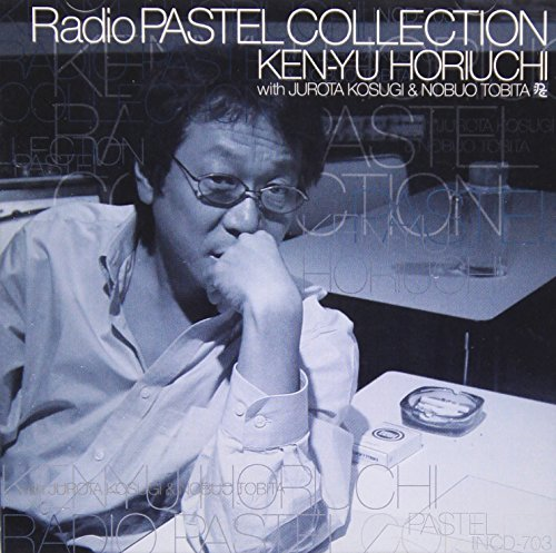 CD版ラジオ パステルコレクション~堀内賢雄バージョン~ / 堀内賢雄