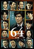 64-ロクヨン-後編 通常版DVD[DVD]