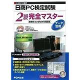 日本商工会議所日商PC検定試験データ活用2級完全マスター―合格のコツがわかる問題集