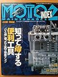 MOTO MAINTENANCE INDEX 2 (モトメンテナンス・インデックス2号)