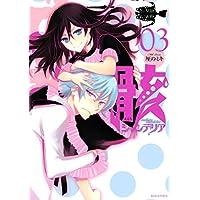 骸シャンデリア(3) (ARIAコミックス)