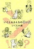 いくえみさんちの白い犬 / いくえみ 綾 のシリーズ情報を見る