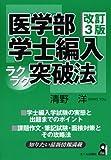 医学部学士編入ラクラク突破法 改訂3版 (YELL books)