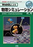 WebGLによる物理シミュレーション (I・O BOOKS)