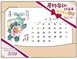 星野富弘 2018年 カレンダー 卓上 No.6181