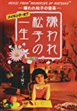 MUSIC FROM MEMORIES OF MATSUKO -嫌われ松子の音楽- ...[DVD]
