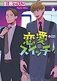 恋愛スイッチ (CITRON COMICS)