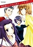 榊美麗のためなら僕は…ッ!! フルカラー限定版 : 4 (アクションコミックス)