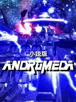 [MOTOSHI]の小説版ANDROMEDA