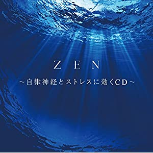 ZEN~自律神経とストレスに効くCD~