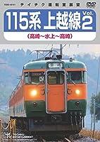 115系上越線Vol.2(高崎⇔水上) [DVD]