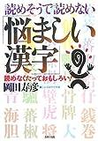 読めそうで読めない「悩ましい漢字」―読めなくたっておもしろい!