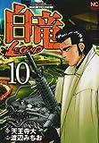 白竜LEGEND 10 (ニチブンコミックス)