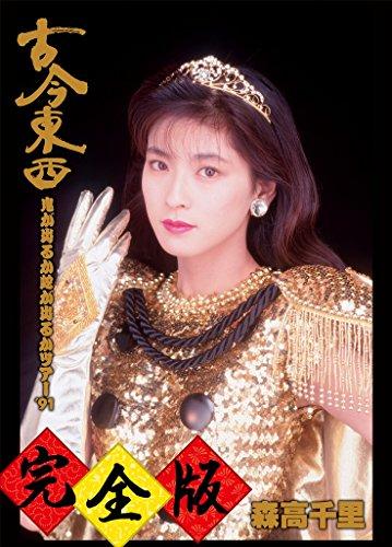 古今東西~鬼が出るか蛇が出るかツアー'91~完全版【DVD+2CD】