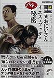 聖☆おにいさん イエスとブッダのパネェ秘密 (英和MOOK)