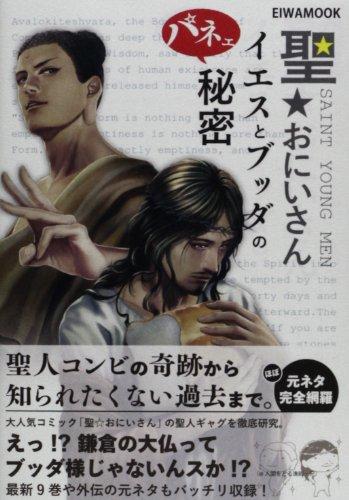 聖☆おにいさん イエスとブッダのパネェ秘密 (英和MOOK)の詳細を見る