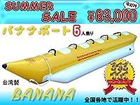 【台湾製】バナナボート (黄/5人乗り)