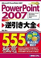 PowerPoint2007逆引き大全555の極意