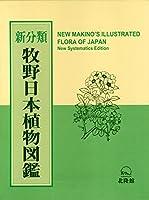 新分類 牧野日本植物図鑑