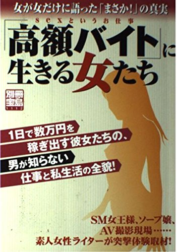 別冊宝島『「高額バイト」に生きる女たち ~女が女だけに語った「まさか!」の真実~』 (別冊宝島 1112)の詳細を見る