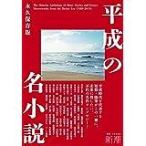 新潮別冊 平成の名小説