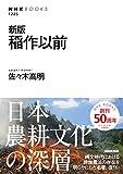 新版 稲作以前 (NHKブックス)