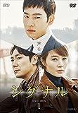 シグナル DVD-BOX1[DVD]