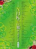 ピアノ・ソロ NHKの音楽あつめました。[保存版]