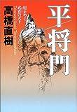 平将門—射止めよ、武者の天下 (角川時代小説倶楽部)