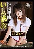 いじめ調教 松岡理穂 [DVD]