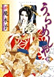 うらめしや(17) (ジュールコミックス)