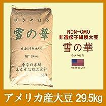 アメリカ産大豆《雪の華》(29.5kg)